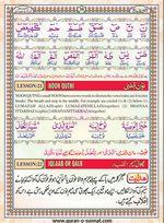 read Noorani Qaida Version Six page 37