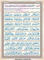 read Noorani Qaida Version Six page 43