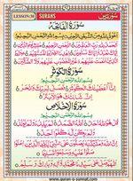 read Noorani Qaida Version Six page 50