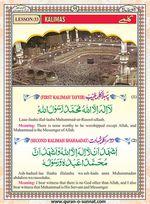 read Noorani Qaida Version Six page 53