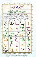 read noorani qaida version three page 02