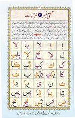 read noorani qaida version three page 03