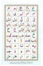 read noorani qaida version three page 04
