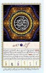 read noorani qaida version three page 06
