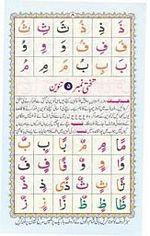 read noorani qaida version three page 08