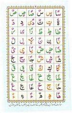 read noorani qaida version three page 09