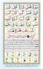 read noorani qaida version three page 11