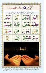 read noorani qaida version three page 14