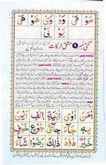 read noorani qaida version three page 16