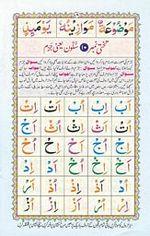 read noorani qaida version three page 19