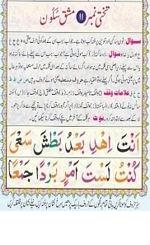 read noorani qaida version three page 21