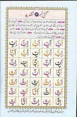 read noorani qaida version three page 27