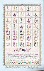 read noorani qaida version three page 28
