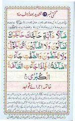 read noorani qaida version three page 32